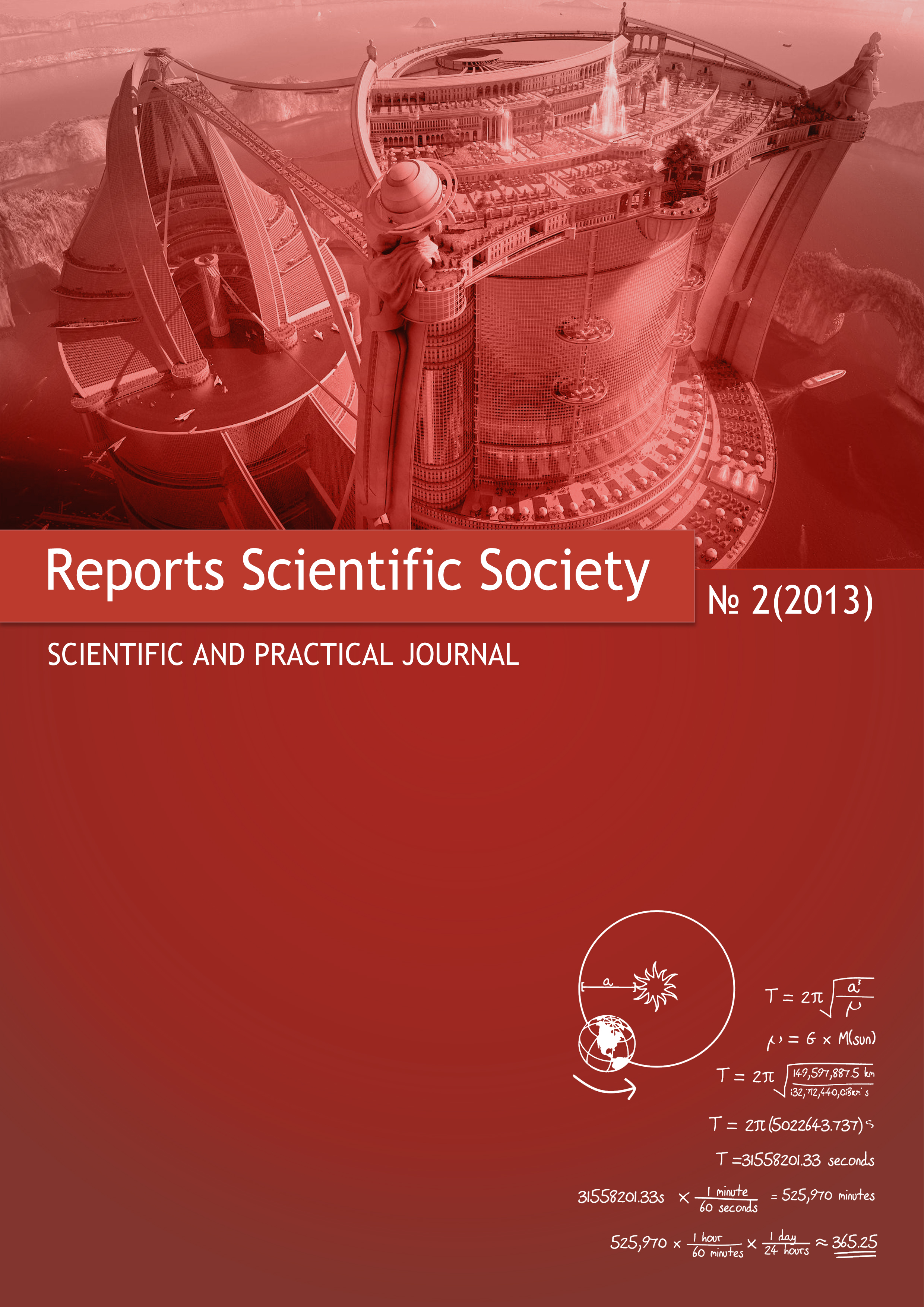 «Reports Scientific Society» №1 2013