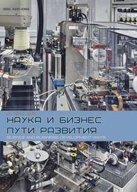 «Science and Business: the Way of Development» №11(17) 2012