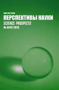«Science Prospects» №12(39) 2012